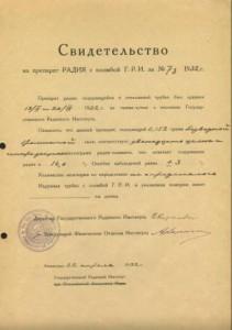 Свидетельство на препарат радия, подписанное директором Радиевого института В.И. Вернадским, 1932 г.
