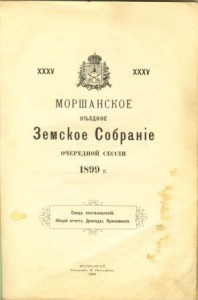 Обложка отчета Моршанскому уездному Земскому собранию, 1889 г.